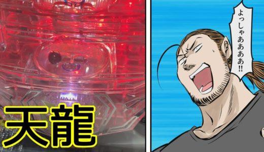 【漫画】CR天龍が日本一アツい店ってどんな感じなの?【マンガ動画】