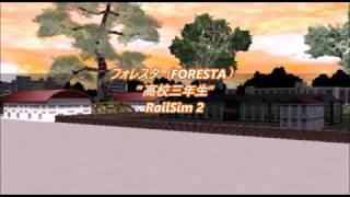 """フォレスタ(FORESTA) """"高校三年生"""" RailSim 2"""
