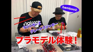 遠藤正明「bambooとプラモデル編」えんちゃんねるTV Vol.19