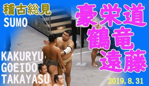 All star SUMO!!! Kakuryu Endo Mitakeumi 稽古総見#3 2019 #大相撲 #稽古総見 #九月場所 #sumo