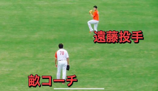 遠藤淳志投手(広島東洋カープ)畝コーチとフォームの確認及びキャッチボール