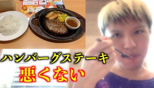遠藤チャンネルの真似して食レポ