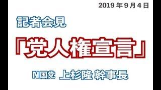 2019年9月4日 記者会見 『党人権宣言』 N国党 上杉隆幹事長