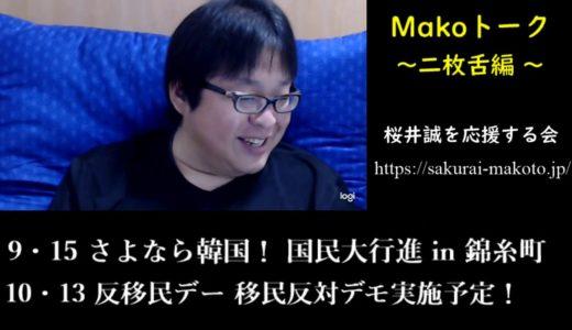 【桜井誠 8/30】Makoトーク #20 ~ 二枚舌編 ~