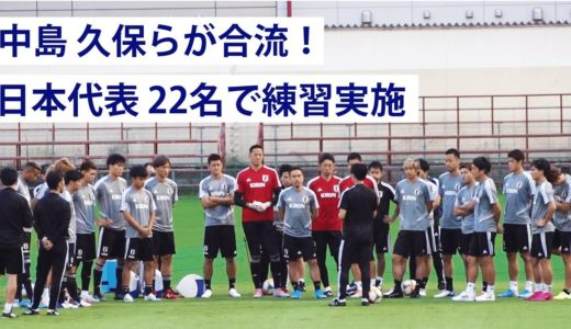 【日本代表】中島、久保ら海外組9名が合流! パラグアイ戦へ、22名で練習実施