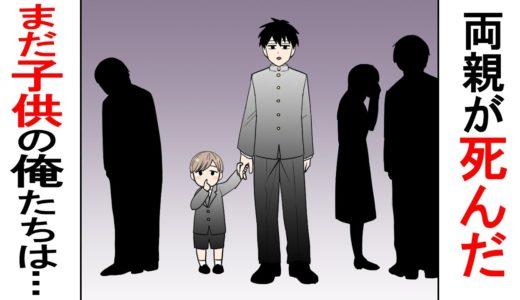 【漫画】18の俺と3つの弟を残し、両親がいなくなった。→全ての人生をたった一人の家族のため費やした兄は...