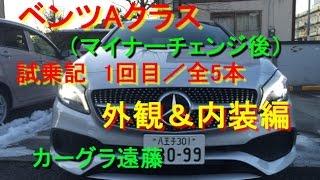 【カーグラ遠藤】第35回 ベンツAクラス(マイナー後・1/5)試乗記ー外観内装編 【Mercedes Benz A180 Sports(メルセデスベンツAクラス W176)】