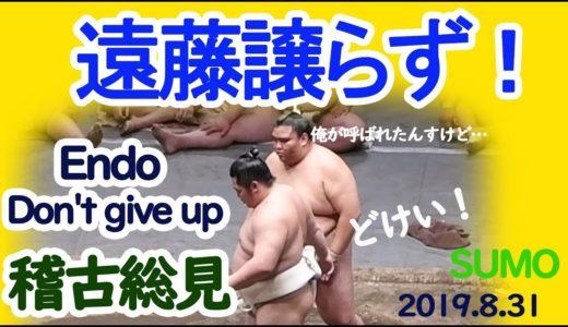 遠藤意地を見せる!All star SUMO!!! Kakuryu Endo Mitakeumi 稽古総見#2 2019 #大相撲 #稽古総見 #九月場所 #sumo