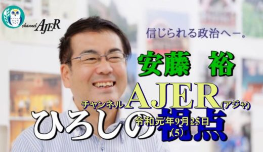 『今こそ、地方公務員の増員を』安藤裕 AJER2019.9.25(5)