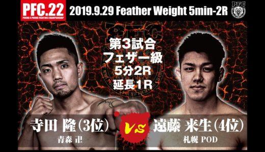 【PFC.22】2019.9.29 寺田隆 vs 遠藤来生 フェザー級 5分2R延長1R 総合格闘技 MMA