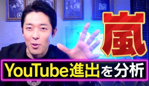 嵐のYouTube進出を中田はどう見る?