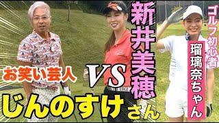 お笑い芸人じんのすけさんVS新井美穂のガチゴルフラウンド対決‼️