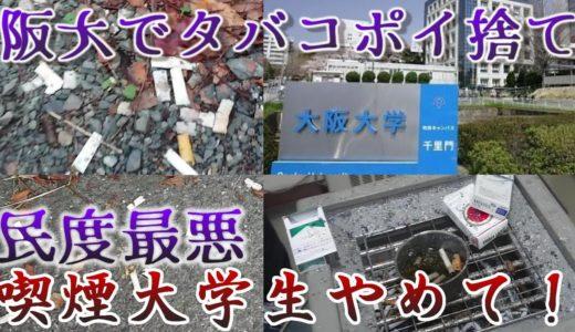 大阪大学でタバコポイ捨てする学生がいるのか調べてみた