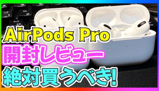 【AirPods Pro】エアーポッズプロ実機開封レビュー!機能が凄すぎる!絶対に買うべき!無印とも比較!【おすすめ】