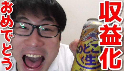 ナイス達也チャンネル、収益化おめでとう!!!!これからの事…