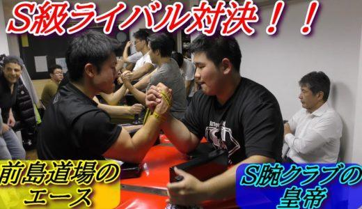 ライバル対決!皇帝 vs エースの白熱バトル!腕相撲・Armwrestling