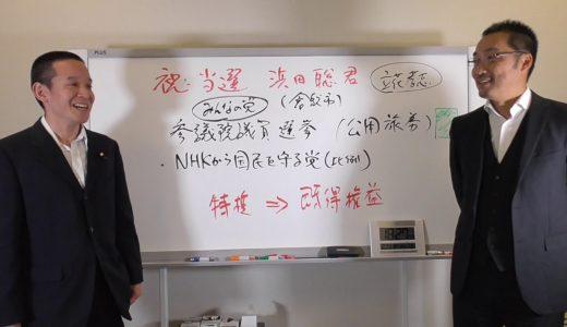 浜田聡 繰り上げ当選記者会見後に上杉隆幹事長に色々と教えてもらいました