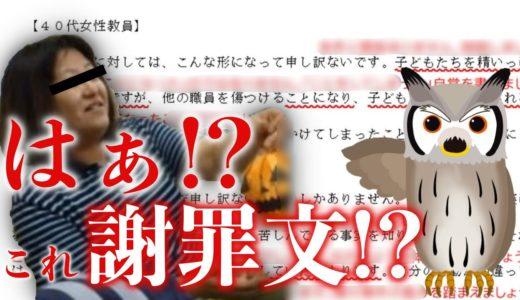 東須磨小学校のいじめ加害者たちの謝罪文に赤ペン入れてみたwww