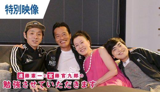 BD/DVD【特別映像】『遠藤憲一と宮藤官九郎の勉強させていただきます』12.4リリース