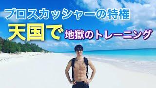 バミューダトライアングルに突入〜天国のような場所でビーチトレーニング〜