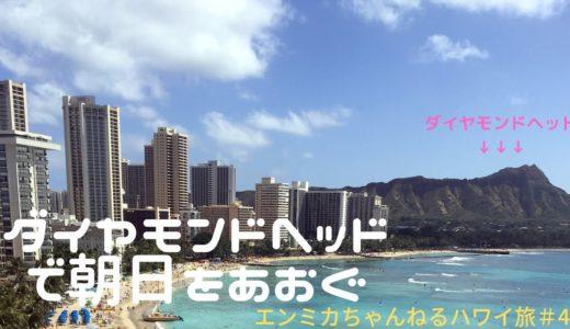 ハワイのダイヤモンドヘッドに登って朝日をみる!エンミカちゃんねる ハワイ#4