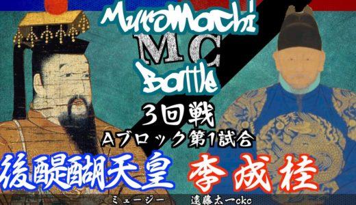 【室町MCバトル】後醍醐天皇(ミュージー) vs 李成桂(遠藤太一ckc) / 3回戦Aブロック第1試合