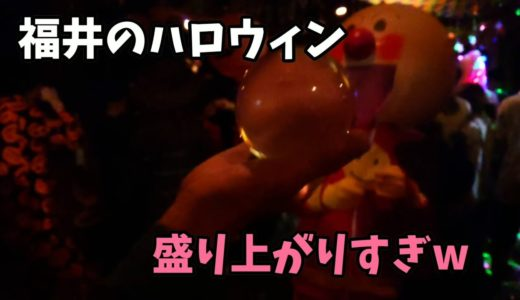 福井のハロウィンパーティーは盛り上がりすぎでした!ガンバ大阪遠藤保仁さんのモノマネで参加した俺