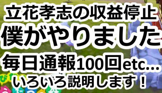 N国 立花孝志のチャンネルの収益停止させたのは僕です。経緯説明します。