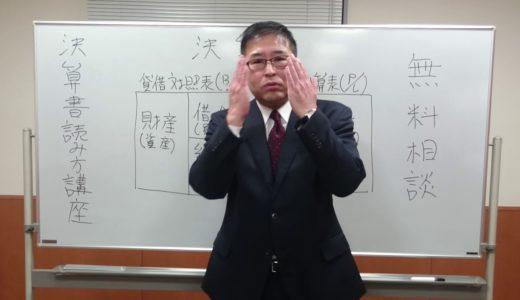 財務コンサルタント 遠藤信行