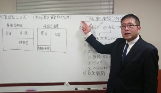 財務コンサルタント 遠藤信行 【有限会社エーエスシー 業務内容説明】