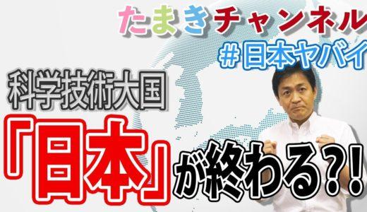 【#日本ヤバイ】科学技術大国ニッポン!って誰がやるの?
