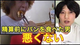 【遠藤チャンネル】精算前にパンを食べた男は悪くない!作ってみた【モックンチャンネル】