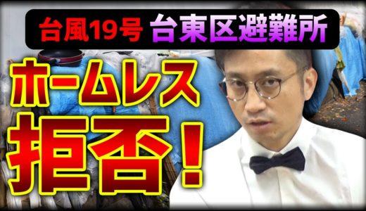 【論点】台風19号、台東区ホームレス避難所受け入れ拒否問題をタケシが語る!/ NEXTタケシ