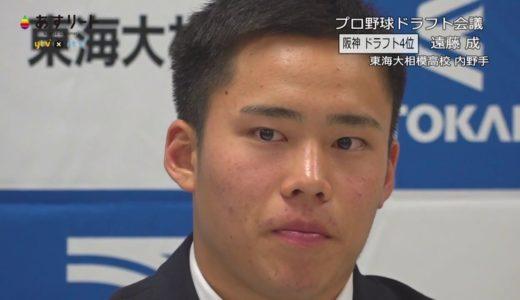【ドラフト】東海大相模高校 遠藤成選手は阪神が4位で交渉権獲得
