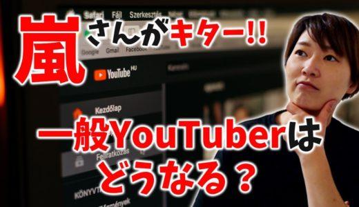 嵐さんの公式チャンネルが出来た!これから一般YouTuberはどうするの?