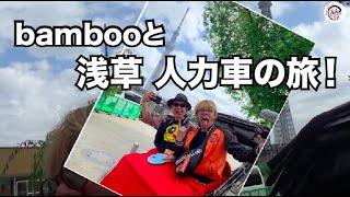 遠藤正明「bambooと浅草 人力車の旅 編」えんちゃんねるTV Vol.21