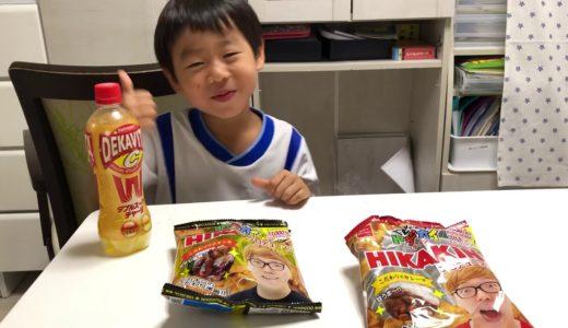 次男がヒカキンさんプロデュースのベビースターラーメンを食べてみた!vol.2