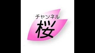 【沖縄の声】特番!チャンネル桜北海道キャスターと生放送![桜R1/10/3]