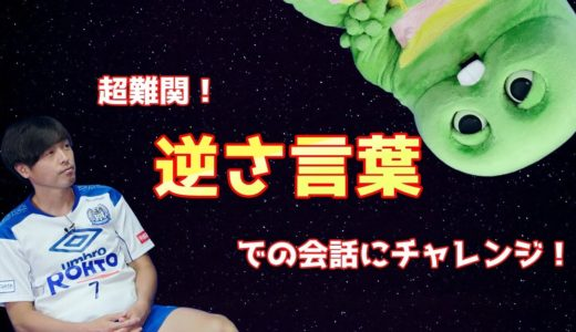 何やら聞きなれない言葉で会話する遠藤選手とガチャピン。遠藤保仁 公式戦1000試合出場記念企画 第4弾!