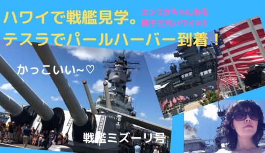 パールハーバーの戦艦を見学!テスラでオアフ島観光!エンミカちゃんねる【ハワイ貸し切りチャーター】