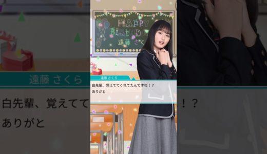 〔乃木恋・ムービー〕遠藤さくら生誕祭OP【乃木坂46】