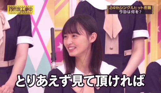 おもしろシーン(自作)(低クオ)西野七瀬、遠藤さくら、森田ひかる、小坂菜緒、みんな可愛いすぎやろ
