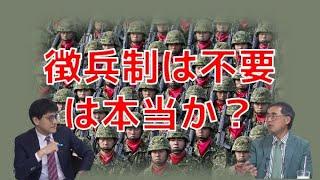 「徴兵制は不要」は本当か? 13歳からの「くにまもり」 海上知明 倉山満【チャンネルくらら】