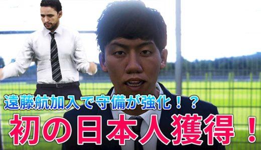 【ウイイレ2020】初の日本人選手獲得!遠藤航加入で守備がさらに安定!?【マスターリーグ】#7