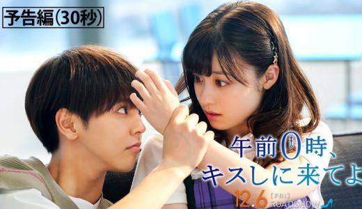 映画『午前0時、キスしに来てよ』(12/6 公開)予告編(30秒)
