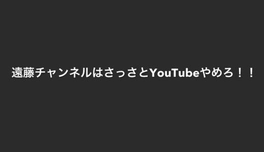 遠藤チャンネルへ!お前絶対に許さない。