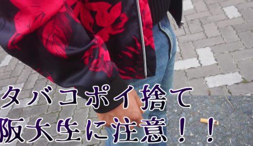 タバコポイ捨てする阪大生に注意!!