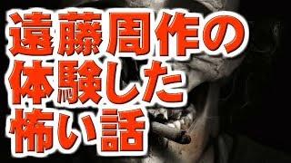 【怖い話】遠藤周作の体験した怖い話