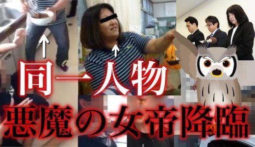 東須磨小学校の問題の動画から教師間いじめの実態に迫る