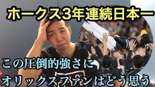 【最強軍団】福岡ソフトバンクホークス4連勝での日本一に思うこと